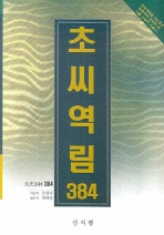 초씨역림 384