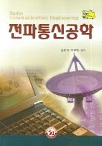 전파통신공학