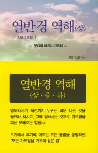 열반경 역해 세트