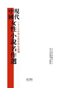 중국 현대여성소설 명작선