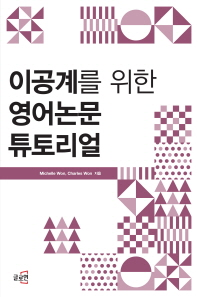 이공계를 위한 영어논문 튜토리얼