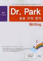 DR. PARK 술술 파워 영어 WRITING: 초급. 1(2009)