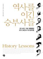 역사를 이긴 승부사들