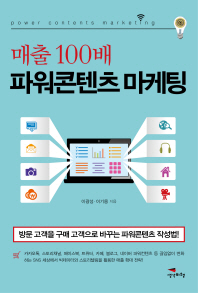 매출 100배 파워콘텐츠 마케팅