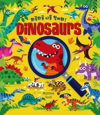 와글와글 나를 찾아봐! Dinosaurs