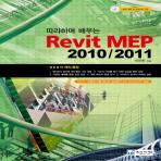 따라하며 배우는 REVIT MEP(2010/2011)