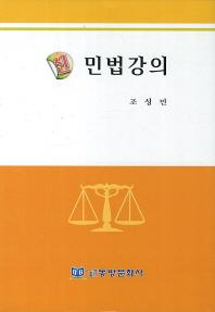 신 민법강의