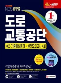 도로교통공단 NCS 기출예상문제+실전모의고사 4회(2020)