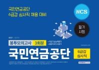 NCS 국민연금공단 6급갑 심사직 필기시험 봉투모의고사 3회분(2021)