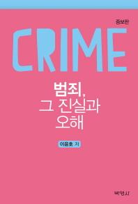 범죄, 그 진실과 오해