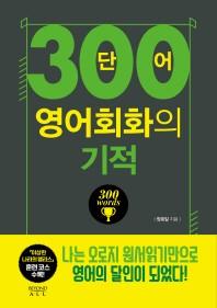 300단어 영어회화의 기적: 말문 늘리기편