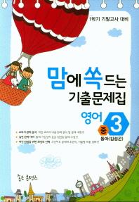 맘에 쏙 드는 중학 영어 중3-1 기말고사 기출문제집(동아(김성곤))(2018)