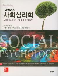 마이어스 사회심리학