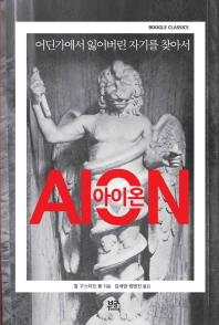 Aion(아이온)