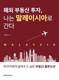 해외 부동산 투자, 나는 말레이시아로  간다