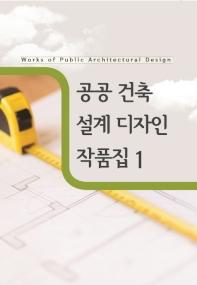공공 건축 설계 디자인 작품집. 1