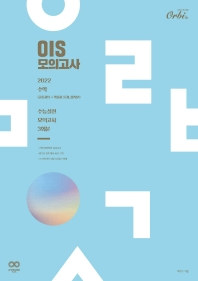OIS 수학 수능실전 모의고사 3회분(2021)(2022 수능대비)