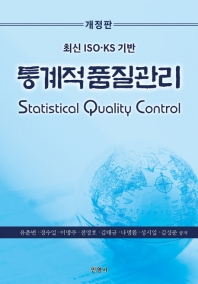 최신 ISO.KS 기반 통계적품질관리