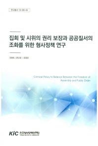 집회 및 시위의 권리 보장과 공공질서의 조화를 위한 형사정책 연구