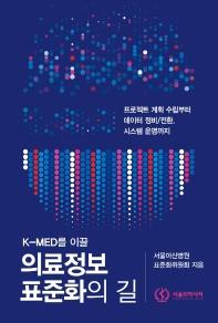 K-MED를 이끌 의료정보 표준화의 길