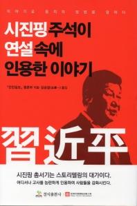 시진핑주석이 연설 속에 인용한 이야기