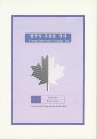 한국형 우울증 검사