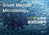 스마트 병원미생물학