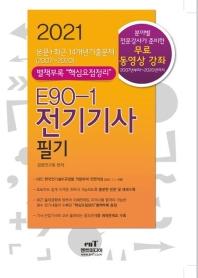 E90-1 전기기사 필기(2021)