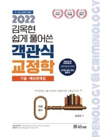 2022 김옥현 쉽게 풀어쓴 객관식 교정학