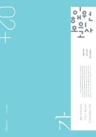 고등 수학 가형 이해원 모의고사 시즌2(2020)(2021 수능대비)