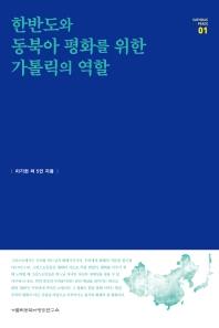한반도와 동북아 평화를 위한 가톨릭의 역할