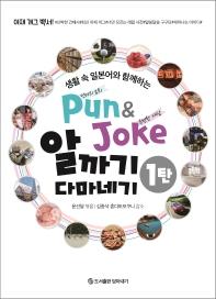 생활 속 일본어와 함께하는 Pun & Joke 알까기 다마네기. 1