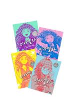 [마시멜로 픽션 대상 수상작] 미카엘라 1~4권 세트(전 4권)