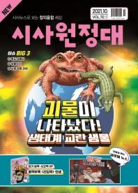 시사원정대(2021년 10월호)