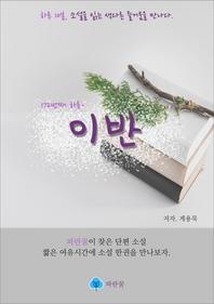 이반 - 하루 10분 소설 시리즈