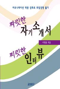 짜릿한 자기소개서 찌릿한 인터뷰