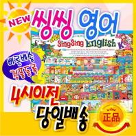 [한국헤르만헤세] NEW 씽씽영어_Sing Sing English (전65권+부록) / 씽씽펜별도 또는 세이펜 별도