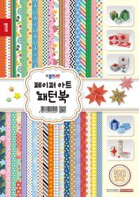 페이퍼 아트 패턴북