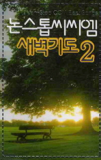 논스톱씨씨엠 새벽기도. 2(TAPE 1개)