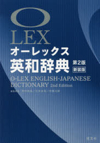 オ-レックス英和辭典 新裝版