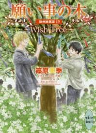 願い事の木~WISH TREE~ 歐州妖異譚 19