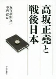 高坂正堯と戰後日本