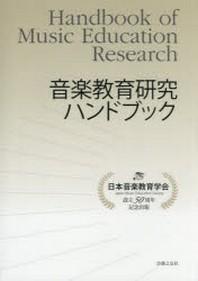 音樂敎育硏究ハンドブック 日本音樂敎育學會設立50周年記念出版