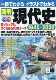 一冊でわかるイラストでわかる圖解現代史1945-2020 超ビジュアル100テ-マオ-ルカラ-