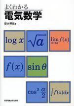 よくわかる電氣數學