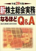新株主總會實務なるほどQ&A 平成20年版