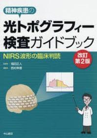 光トポグラフィ-檢査ガイドブック 精神疾患の NIRS波形の臨床判讀