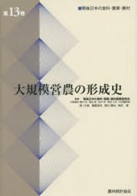 戰後日本の食料.農業.農村 第13卷