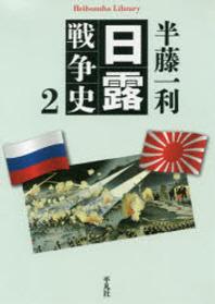 日露戰爭史 2