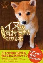 イヌの氣持ちがおもしろいほどわかる本